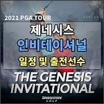 [2021 PGA TOUR] 제네시스 인비테이셔널 일정 및 출전 선수 조편성 - GENESIS INVITATIONAL  [김시우,강성훈,이경훈/김태훈]