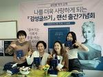 김진향 작가 신작 #감성글쓰기 랜선 출간기념회 진행