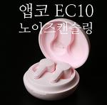 앱코 비토닉 EC10 노이즈캔슬링 무선이어폰이 ABKO BEATONIC EC10 진짜 가성비 킹왕짱 노이즈캔슬링