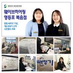 [보청기 40년 역사] 웨이브히어링 영등포복음점, 창립 40주년 기념  < 7월 보청기 고객 사은행사>  개최