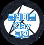 클레이튼 코인(KLAY)이란 무엇입니까