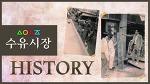 수유시장의 역사 History of Suyumarket