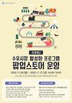 수유4U 성신여대 캠퍼스타운사업단의 팝업스토어 운영