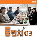 한드림넷 사내 마케팅 프로그램, '롱런치' 3월 ㅡ 미세먼지에 대처하는 나만의 방법, 의왕 '조가네갑오징어'