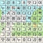 [토박이말 찾기 놀이]1-2