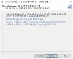 윈도우 기본 내장 악성 소프트웨어 제거 도구 사용 방법