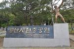 경산 현충공원 그리고 수정사