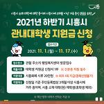 하반기 관내 대학생 지원금 11월 1일부터 접수