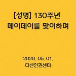 [성명] 130주년 메이데이를 맞이하며