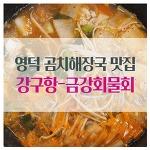 영덕 강구항 곰치해장국 맛집 [금강회물회 집]
