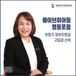 [2호선 영등포구청역] 웨이브히어링 영등포점, 보청기 정부지원금 4월 재구입자를 위한 안내