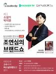 """당신브랜드연구소 조연심의 브랜드쇼 - """"초요갱"""" 소설가 박지영 편"""