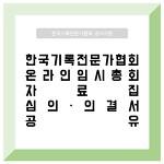 [공지] 한국기록전문가협회 온라인 임시총회 자료집 및 심의·의결서 공유