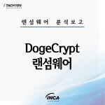 [랜섬웨어 분석] DogeCrypt 랜섬웨어