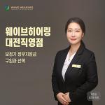 [대전보청기] 웨이브히어링 대전센터 김연화 원장- 청각장애인 대상, 정부지원금 보청기 구입 및 환급