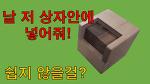 핀블락케이스 퍼즐(Pin Block Case Puzzle)
