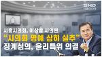 시흥시의회, 이상섭 의원 징계심의를 위한 윤리특위 의결