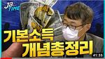 [내만복 정책자료] 기본소득에 대한 기초강좌