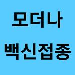 [코로나백신] 모더나 1차 접종 후(2021.9.24)