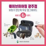 [광주보청기 구입/재구매] 웨이브히어링 광주점, 추석맞이 9월 보청기 무상업그레이드 이벤트