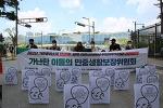 [연대활동] 가난한 이들의 민중생활보장위원회