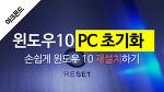 윈도우 10: PC 초기화로 손쉽게 윈도우 10을 다시 설치하기