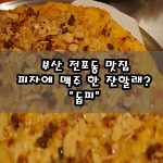 """[부산/서면/전포동 맛집] 피자에 맥주를 부르는 분위기 있는 핫플! """"돕피"""""""