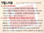 기댈人(인)터뷰, 보호자편