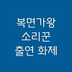복면가왕 소리꾼 정체, 박민혜 맞다면 엄청난 대박