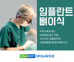 임플란트뼈이식 진단을 받았다면 치과상담시 고려할점