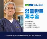 임플란트재수술 추가시술 필요이유와 잘하는치과 조건은?
