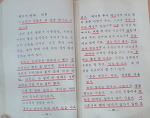 [옛배움책에서 캐낸 토박이말]장만하다,...
