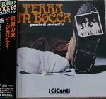 (이탈리안 아트락) I Giganti - Terra in Bocca