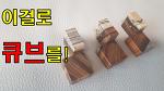 세 개의 큐브 퍼즐 (Three Cubes Puzzle)