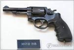 경찰, 이제 합법적으로 총 쏠 수 있게 한다?...공포 분위기 조성?...미친 거 아냐?