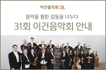 [제31회 이건음악회] 온라인으로 즐기는 나만의 음악회, 2020 이건음악회 개최 안내