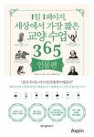 1일 1페이지, 세상에서 가장 짧은 교양 수업 365 인물편 (데이비드 S. 키더, 노아 D. 오펜하임) (위즈덤하우스)