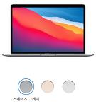 [맥북 에어 가성비 괜찮은 듯] 맥북 에어 GPU 7코어 이 차이뿐?