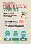 [보도자료] 한글문화연대, 5월 15일 세종대왕 나신 날 기념 꼬리별 달기 행사 열어