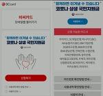 국민지원금 온라인 조회 신청 방법, 비씨카드 체크카드 신용카드 지원금 받기