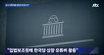 이목과 주목 사이 - 정치 광고이야기②