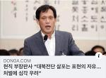 김태규 부장판사  대북전단지는 표현의 자유? 그럼 박근혜  비판 전단지는 뭐였니?