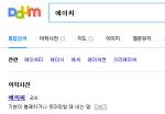 한국말 AC와 IC의 사용방법-알려주세요