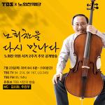 TBS 노회찬 서거 2주기 추모 공개 방송 '노회찬을 다시 만나다' 23일 생방송