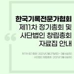 [공지] 제11차 한국기록전문가협회 정기총회 및 사단법인 한국기록전문가협회 창립총회 진행 관련 안내