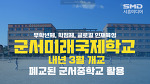 군서미래국제학교 내년 3월 개교