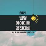 2021 발명아이디어경진대회, 창의과학발명대회, 탐구토론대회 특강