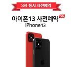 #아이폰13 사전예약하기 #아이폰13스펙 #아이폰13디자인 #아이폰13색상 #아이폰13프로사전예약 #아이폰13PRO예약 #IPHONE13PRO #IPHOINE13사전예약