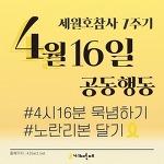 세상읽기 - 세월호 7주기/ 윤미향 마녀사냥/ 아마존 노조