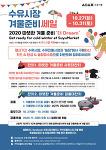 수유시장 겨울준비세일 10/27(화) ~ 10/31(토)